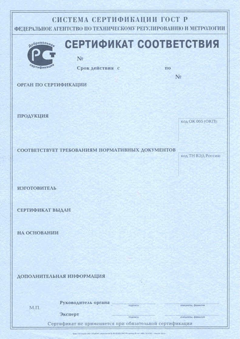 Образец добровольного сертификата гост р ocp java 6 сертификация