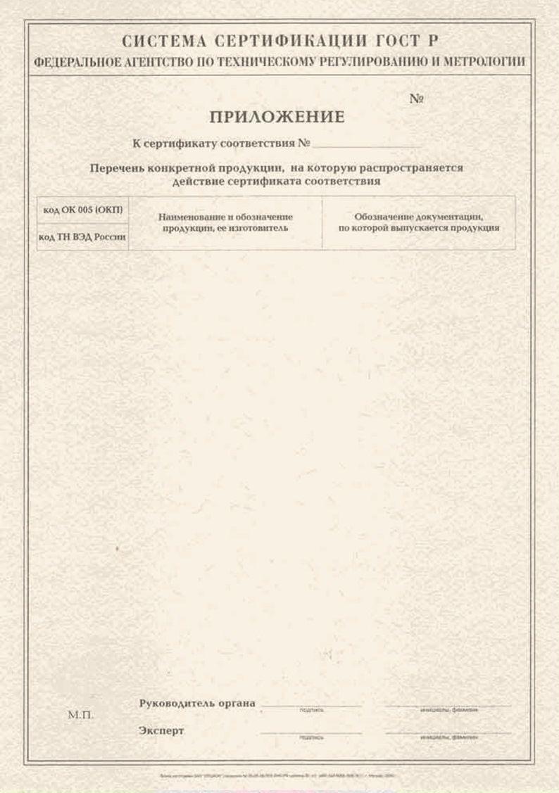 бланк сертификата соответствия на товар